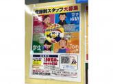 MEGA ドン・キホーテ立川店