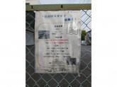 (株)タムラコーポレーション 新横浜物流センター