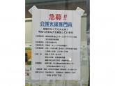 菫・鯰江東地域包括支援センター