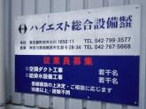 ハイエスト総合設備株式会社 倉庫
