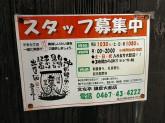 文左亭 鎌倉大船店