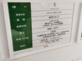 ROPE' PICNIC(ロペピクニック) シァル鶴見店