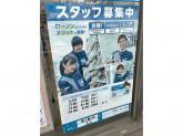ローソン 藤沢亀井野店
