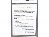オースティ北梅田(オースティ株式会社)