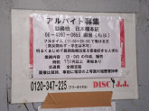 DISC JJ 日本橋本店