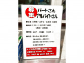 デリカポイント ヨシヅヤ平和店