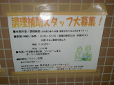 株式会社シバフードサービス(リエゾン笠間)