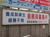 昭栄自動車 株式会社