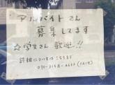 東海海水魚センター
