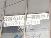 ニチイケアセンター 井荻