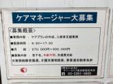 サニーライフ東京新宿