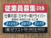 株式会社ゼクスト 川崎営業所