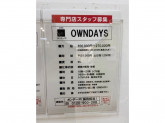 OWNDAYS(オンデーズ) ゆめタウン呉店