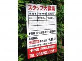 かごの屋 石神井公園駅前店