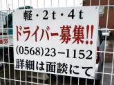 株式会社川紀運輸