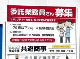 株式会社共遊商事(nice 上新庄店)