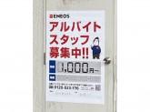 西村(株) エネオス板宿サービスステーション