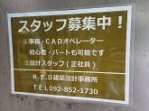 (株)R.E.D建築設計事務所