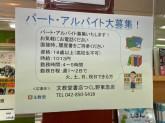 文教堂 つくし野東急店