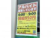 ファミリーマート 尾張大橋東店