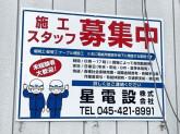 星電設(株) 資材センター
