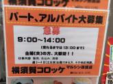 横須賀コロッケ マルシンフーズ 衣笠店
