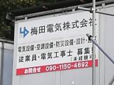 梅田電気株式会社
