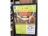 もつ粋 奈良三条店