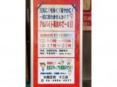 大阪王将 十三店