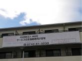 社会福祉法人奈良苑 サービス付き高齢者向け住宅マイライフ