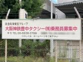 大阪神鉄豊中タクシー(株)本社営業所