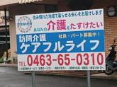 株式会社ケアフルライフ/訪問介護ケアフルライフ/ケアフルホーム
