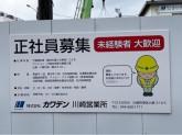 株式会社カワデン 川崎営業所