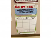 藤三 吉田店