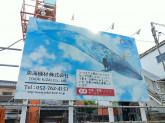東海機材株式会社 安田機材センター第一・第二