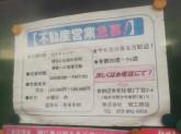 株式会社畑工務店 交野店(本社)