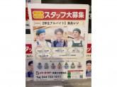 イトーヨーカドー 武蔵小杉駅前店