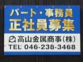 高山金属商事株式会社