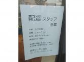 読売センター 稲永