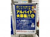 駿河屋 名古屋大須トレカ・ボードゲーム館