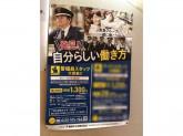 東光サービス (東急ストア 菊名店)
