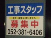 株式会社近藤工業