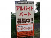コメダ珈琲店 生駒店