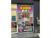 LIFE株式会社/車検の速太郎 北大阪店