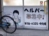 NPO法人Flat・きた/ヘルプセンターフラッグ
