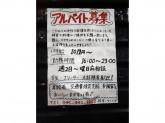 京城苑 二俣川店