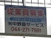 有限会社中野島サービス