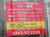 マクドナルド 伊勢原歌川店