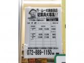 ラ・ムー大東新田店