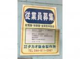 (有)タカオ鈑金製作所